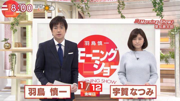 2018年01月12日宇賀なつみの画像03枚目