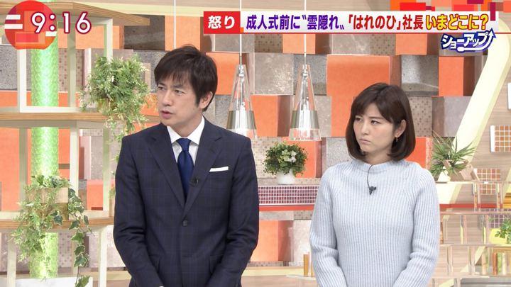 2018年01月12日宇賀なつみの画像15枚目