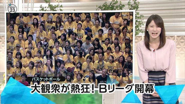 2017年09月29日宇内梨沙の画像04枚目