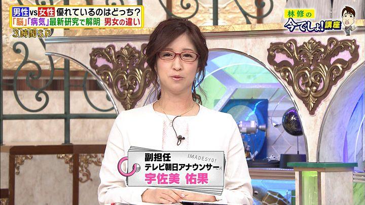 usamiyuka20170523_01.jpg