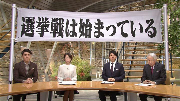 2017年10月04日八木麻紗子の画像03枚目