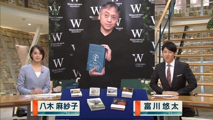 2017年10月05日八木麻紗子の画像01枚目