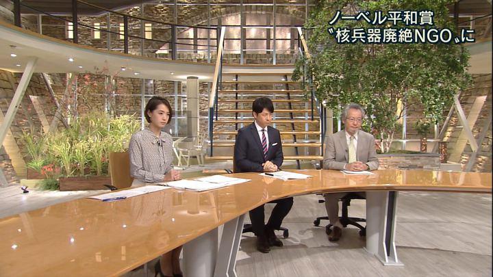2017年10月06日八木麻紗子の画像04枚目