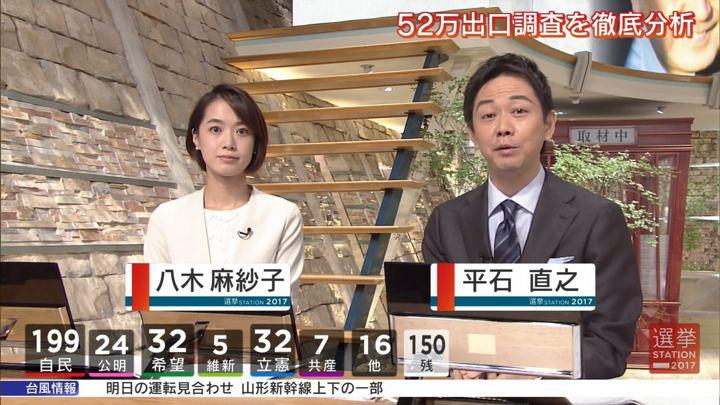2017年10月22日八木麻紗子の画像01枚目