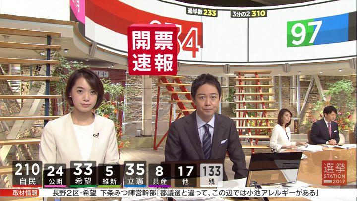 2017年10月22日八木麻紗子の画像05枚目