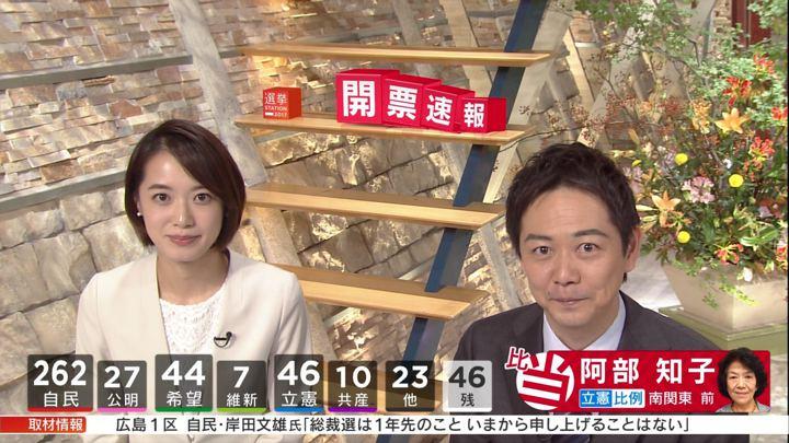 2017年10月22日八木麻紗子の画像09枚目