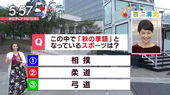 2017年10月05日山形純菜の画像09枚目