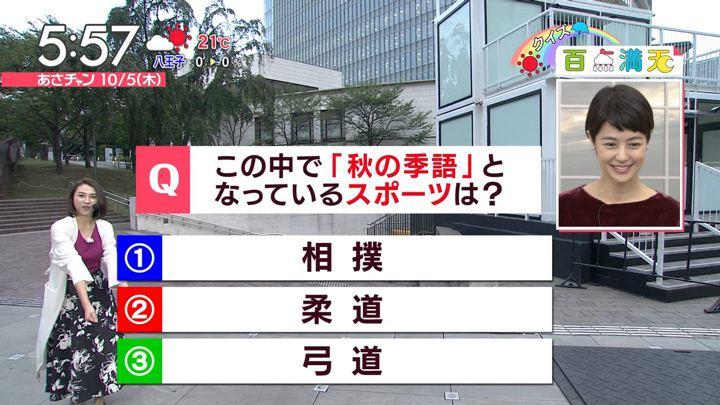 2017年10月05日山形純菜の画像10枚目