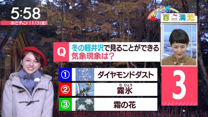 2017年11月03日山形純菜の画像09枚目