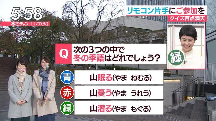 2017年11月07日山形純菜の画像10枚目