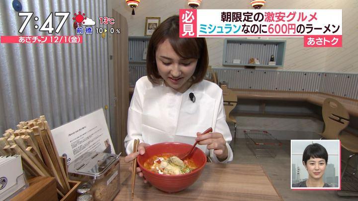 2017年12月01日山形純菜の画像30枚目