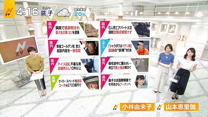 yamamotoerika20170509_01.jpg