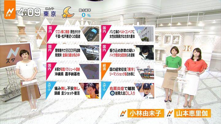 yamamotoerika20170511_01.jpg
