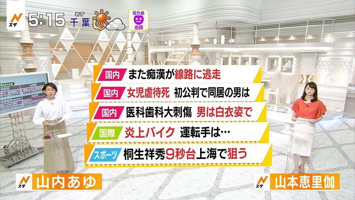 yamamotoerika20170511_03.jpg