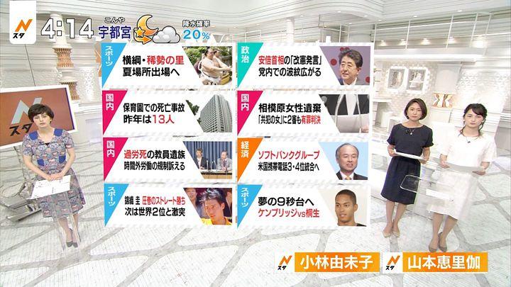yamamotoerika20170512_01.jpg