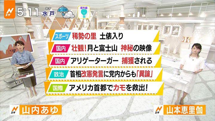 yamamotoerika20170512_02.jpg