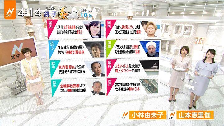 yamamotoerika20170516_01.jpg