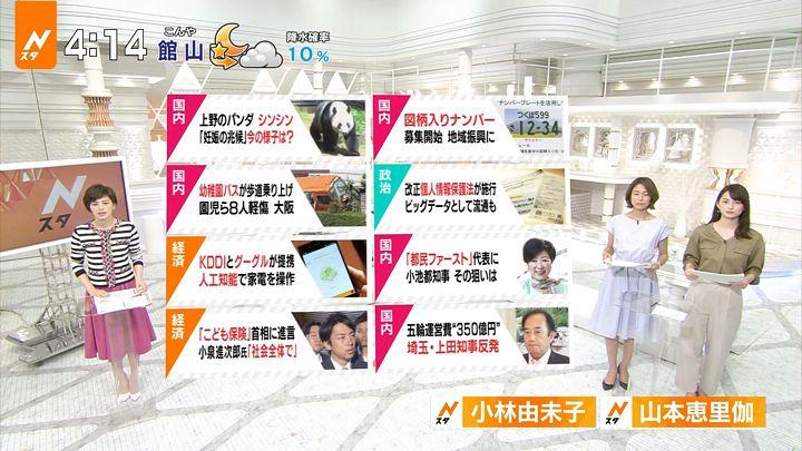 yamamotoerika20170530_01.jpg