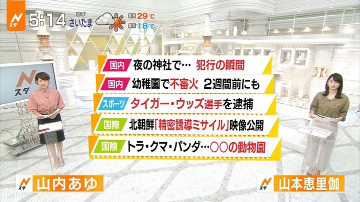 yamamotoerika20170530_02.jpg