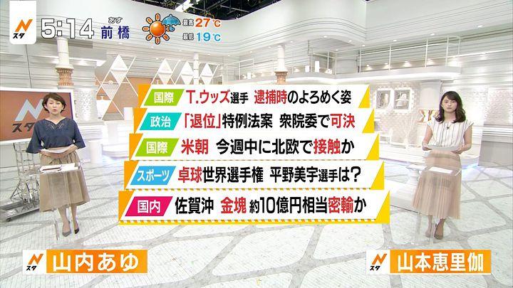 yamamotoerika20170601_03.jpg