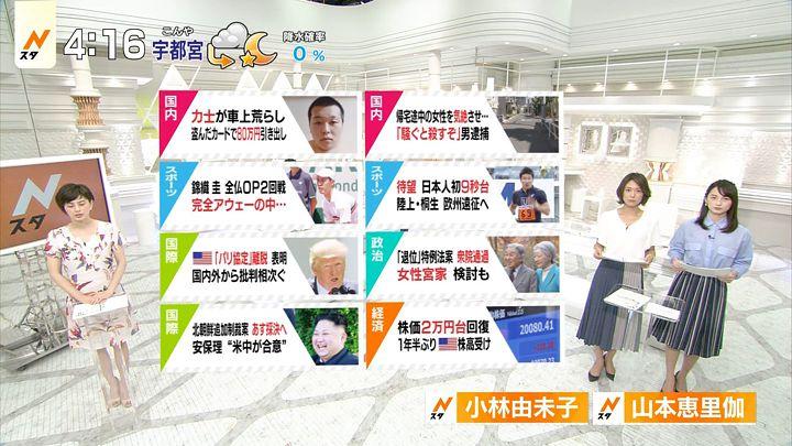 yamamotoerika20170602_01.jpg