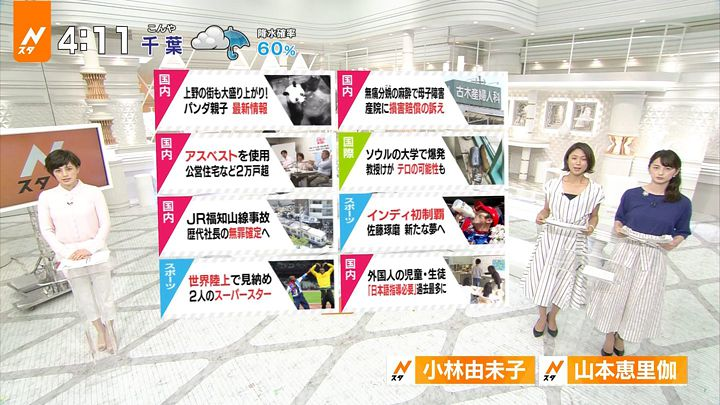 yamamotoerika20170613_01.jpg