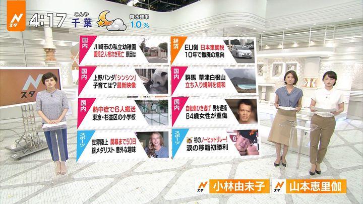 yamamotoerika20170615_01.jpg