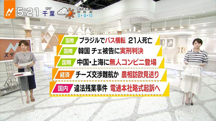 yamamotoerika20170623_03.jpg