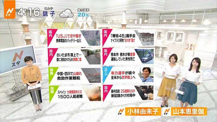 yamamotoerika20170626_21.jpg