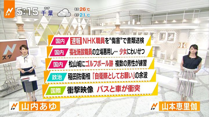 yamamotoerika20170628_03.jpg