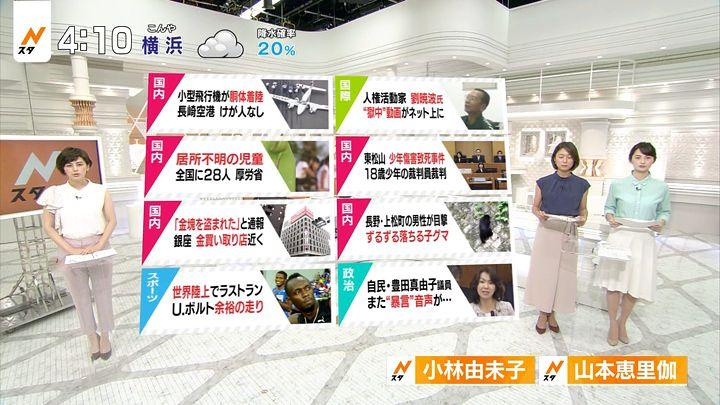 yamamotoerika20170629_01.jpg