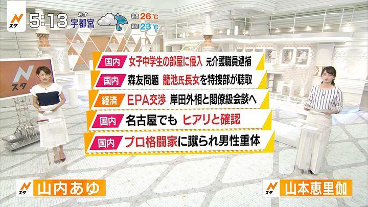 yamamotoerika20170630_03.jpg