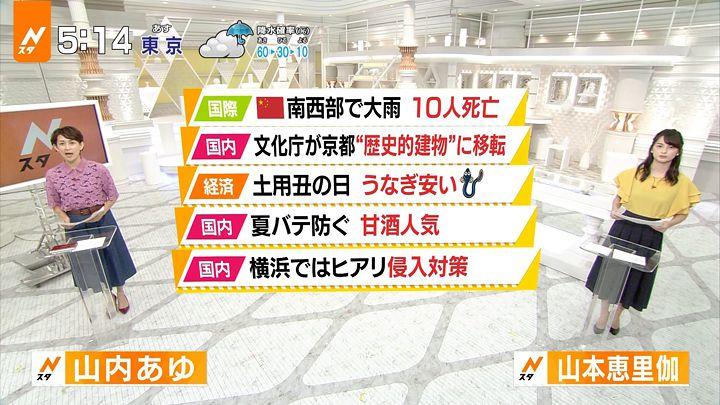 yamamotoerika20170725_05.jpg