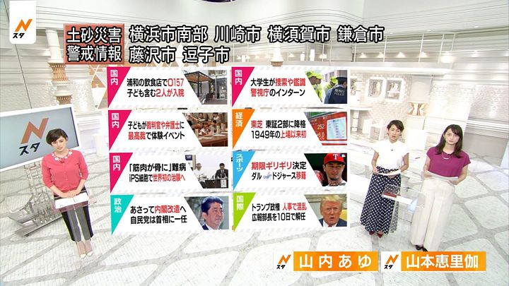 yamamotoerika20170801_01.jpg