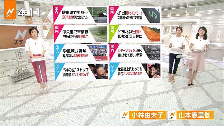 yamamotoerika20170816_01.jpg