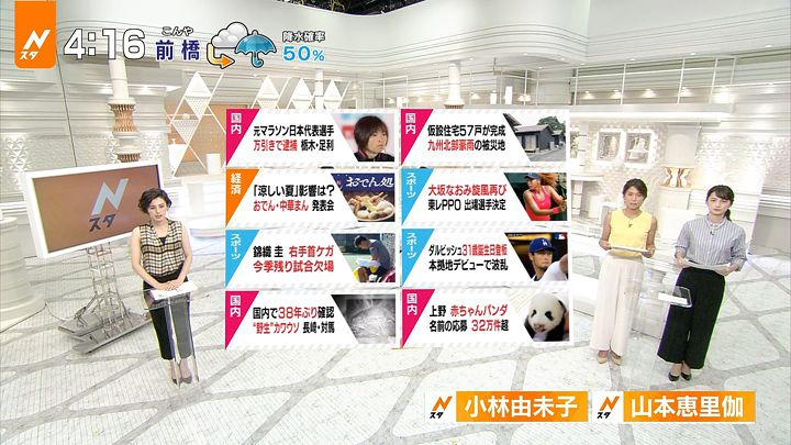 yamamotoerika20170817_01.jpg
