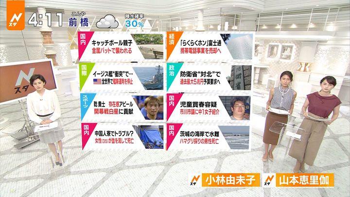 yamamotoerika20170822_01.jpg
