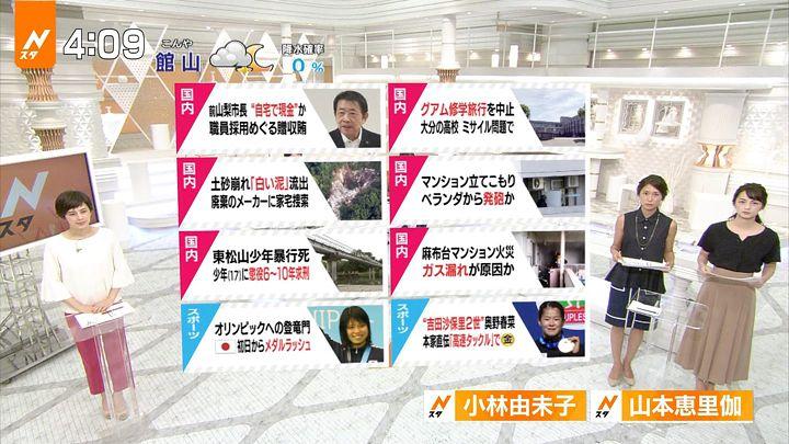 yamamotoerika20170824_23.jpg