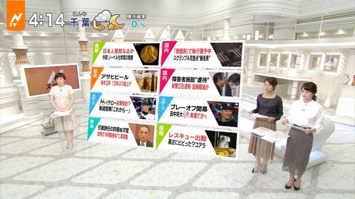 2017年10月04日山本恵里伽の画像02枚目
