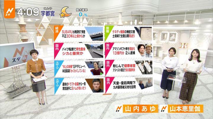 2017年10月27日山本恵里伽の画像01枚目