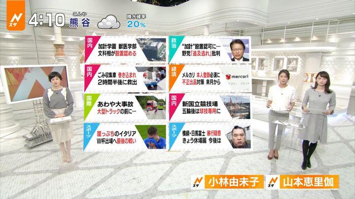 2017年11月14日山本恵里伽の画像01枚目