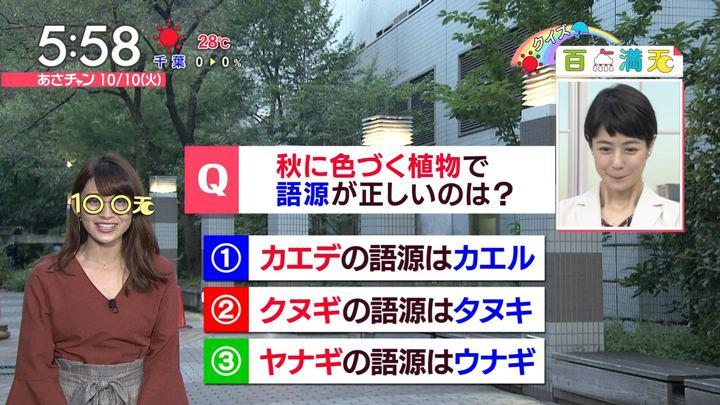 2017年10月10日山本里菜の画像09枚目