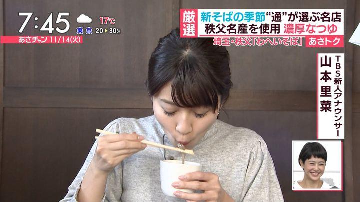 2017年11月14日山本里菜の画像30枚目