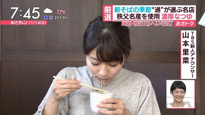 2017年11月14日山本里菜の画像31枚目