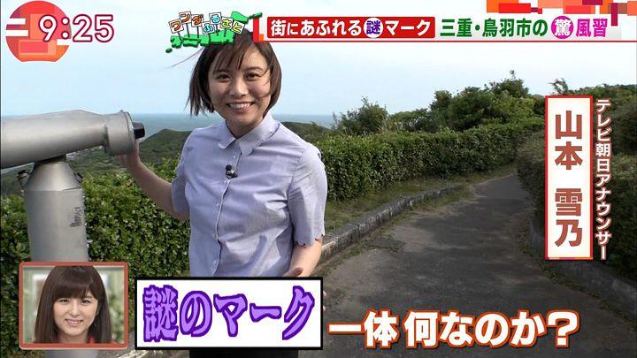 yamamotoyukino20170623_01.jpg