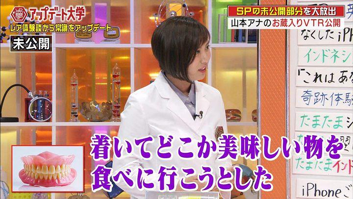 yamamotoyukino20170719_16.jpg