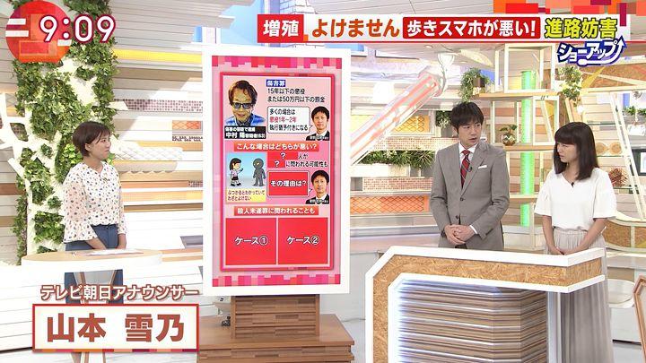 yamamotoyukino20170727_01.jpg