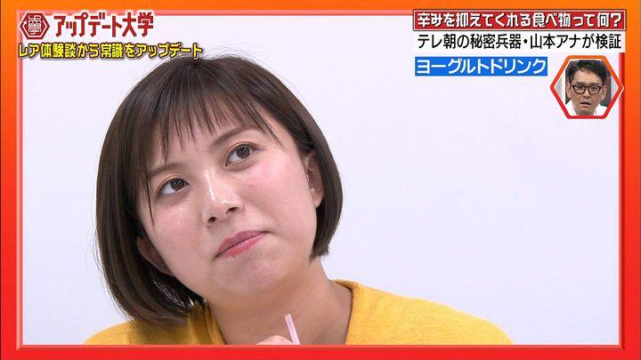 yamamotoyukino20170809_19.jpg