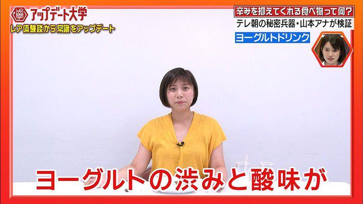 yamamotoyukino20170809_24.jpg