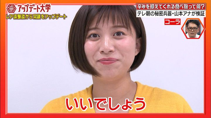 yamamotoyukino20170809_28.jpg